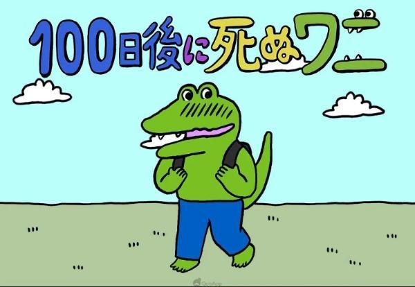 100天后会死的鳄鱼汉化