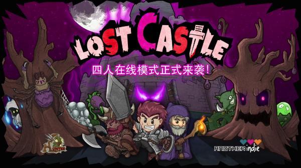 失落城堡兑换码
