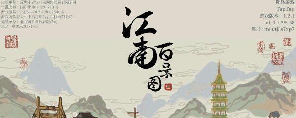 江南百景图游戏专区