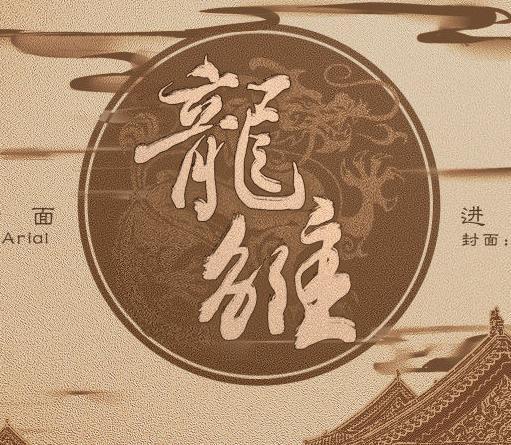 龙雏高级玩法大逃杀向后宫玩法攻略秘籍【图文】
