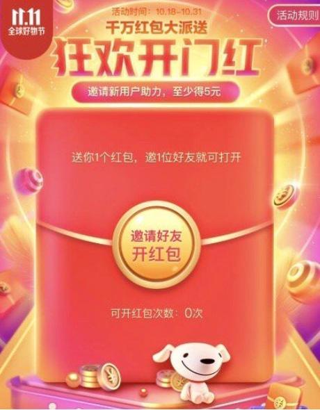 2019京东双十一活动汇总及玩法详细介绍