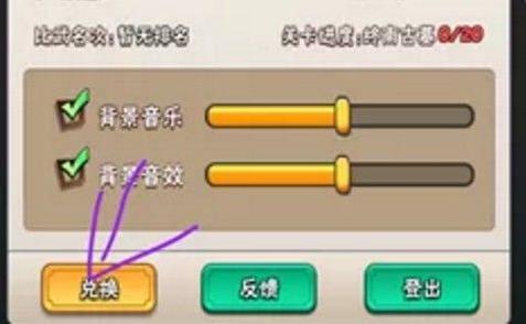 暴走大侠绿叶兑换码大全[实时更新]