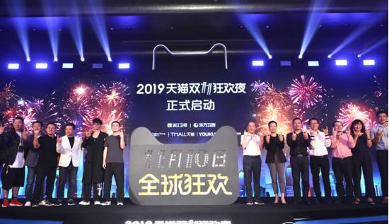 2019天猫双11晚会观看地址-通道入口介绍