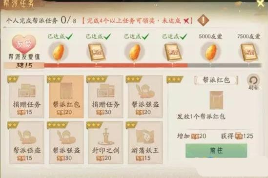 轩辕剑龙舞云山帮派任务玩法介绍[秘籍]