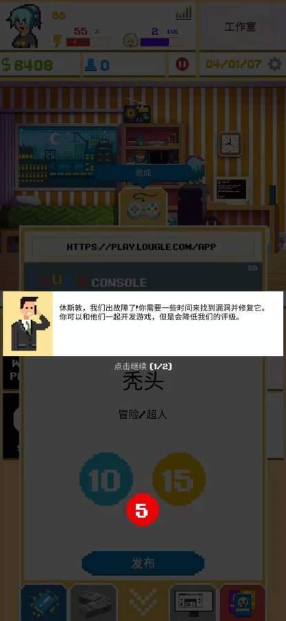 游戏开发模拟器2手游下载-游戏开发模拟器2安卓游戏