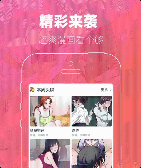 虎虎漫画app下载-虎虎漫画(韩漫)阅读手机软件下载