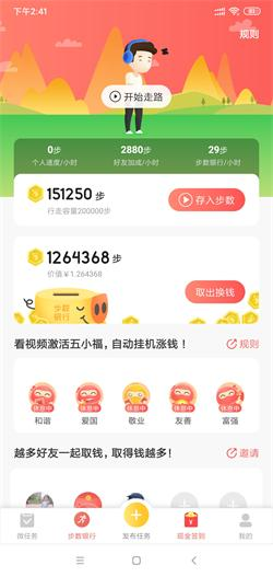 红淘客app下载-红淘客(任务赚钱)安卓版v1.0