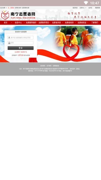 南宁志愿者网注册登录平台下载-南宁志愿者网注册app安卓版下载 v1.0