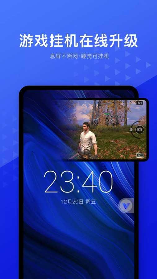 光速虚拟机app下载-光速虚拟机手机版下载安装 v1.0