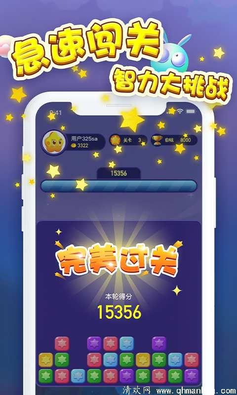 消消大奖赛游戏下载-消消大奖赛安卓版下载 v1.0