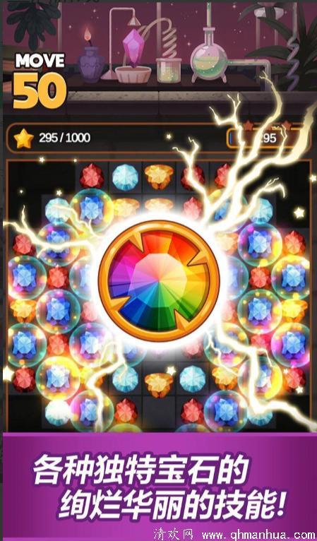 宝石炼金术士游戏下载-宝石炼金术士安卓手游