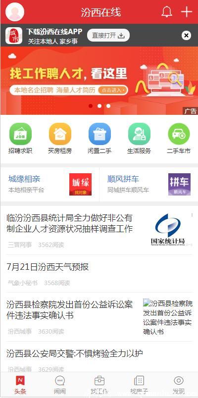 汾西在线app下载-汾西在线安卓手机软件下载 v1.0.0