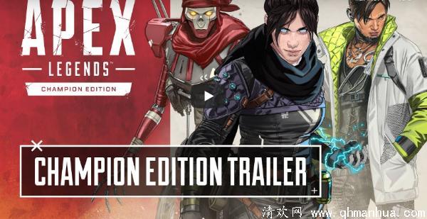 Apex英雄冠军版下载-Apex英雄冠军版免费预约 v1.0.0