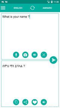 阿姆哈拉语英语翻译app下载-阿姆哈拉语英语翻译安卓版软件下载