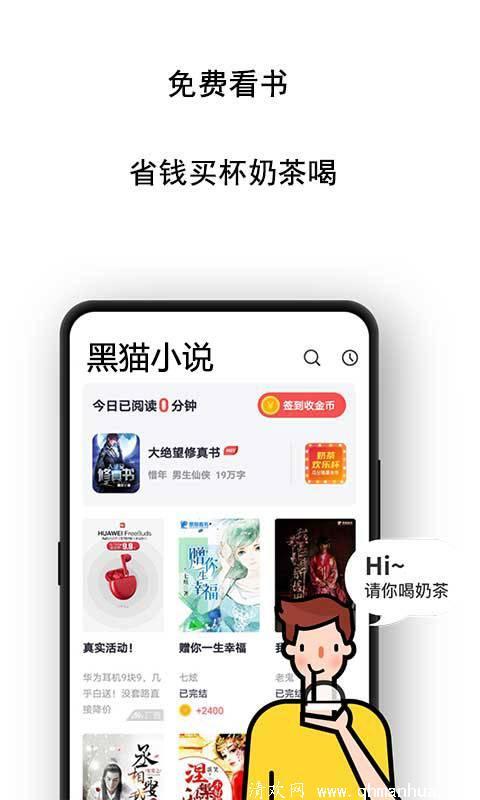 黑猫小说app下载-黑猫小说手机版下载 v1.0.2