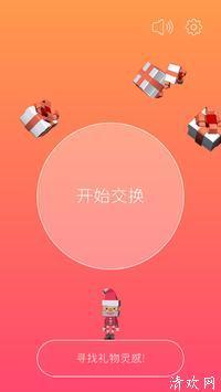交换礼物-派对用即时配对抽奖手机app软件下载