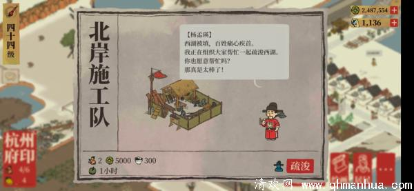 江南百景图疏浚需要用到角色什么能力