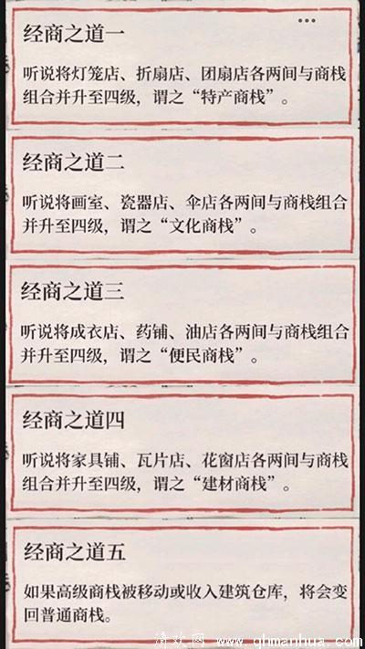 江南百景图杭州商栈怎么升级-升级条件是什么