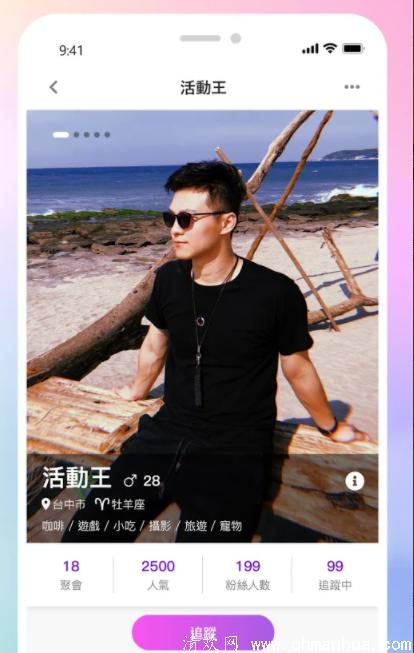 揪in软件下载-揪in安卓版app下载地址 v1.2.6