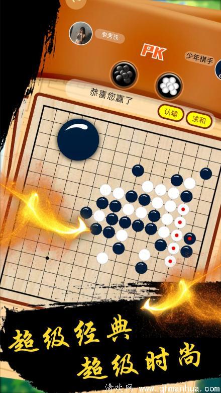 终极五子棋游戏下载-终极五子棋安卓版下载