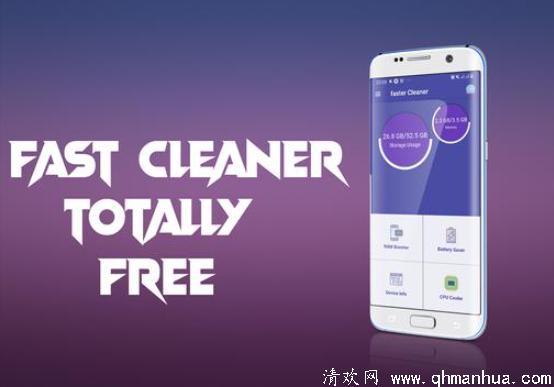 快速清洁器app下载-快速清洁器安卓最新版2020
