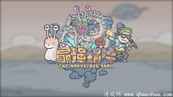 最强蜗牛彩虹猪基因试炼解锁攻略