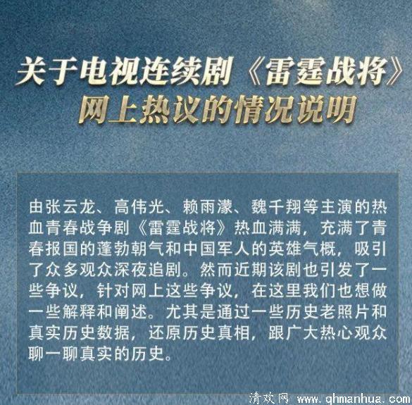 雷霆战将导演回应差评,网友表示不买账