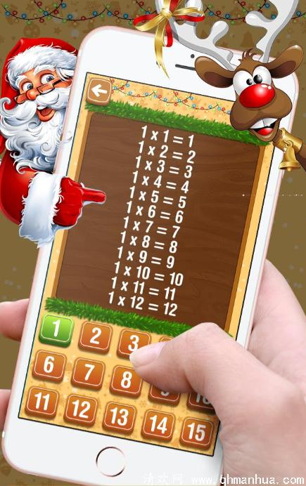 学习乘法表游戏下载-学习乘法表圣诞数学游戏安卓免费 v1.0.4
