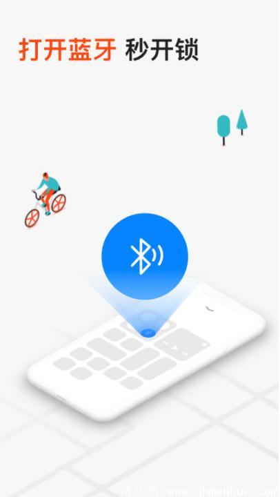 BeBike无桩式电辅单车下载-BeBike无桩式电辅单车app安卓版 v1.0