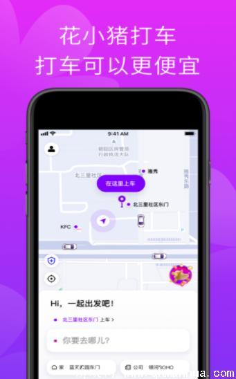 花小猪打车app下载-花小猪打车安卓手机正式版下载 v2.2.6