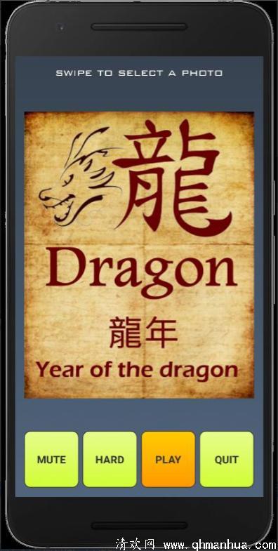 龙生肖拼图手游下载-龙生肖拼图安卓中文版下载 v1.9