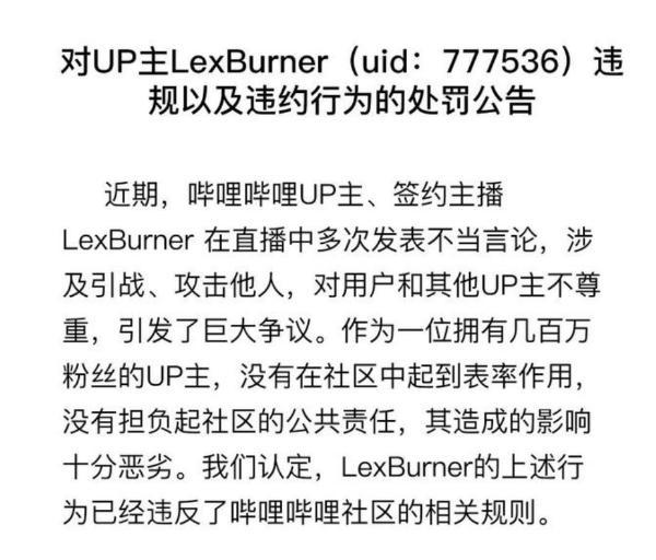 无职转生下架LexBurner账号被封,到底是怎么回事