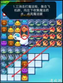 开心消消乐第3900关-通关技巧分享