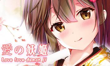 Love love demon ji 恋恋妖姬游戏