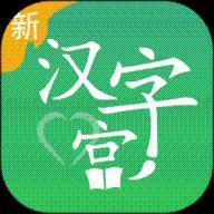 汉字宫app