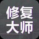 老照片修复大师app