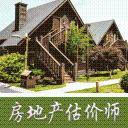 房地产估价师学习平台