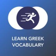 希腊语单词短语词汇学习宝典
