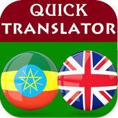 阿姆哈拉语英语翻译
