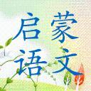 启蒙语文app